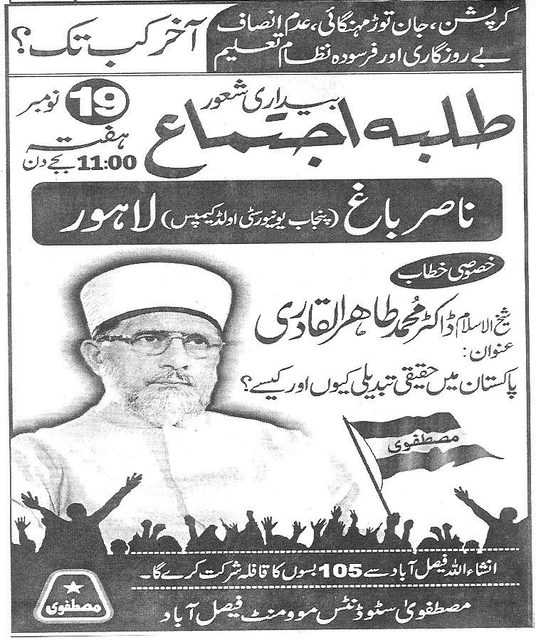 تحریک منہاج القرآن Minhaj-ul-Quran  Print Media Coverage پرنٹ میڈیا کوریج Daily Aman 01