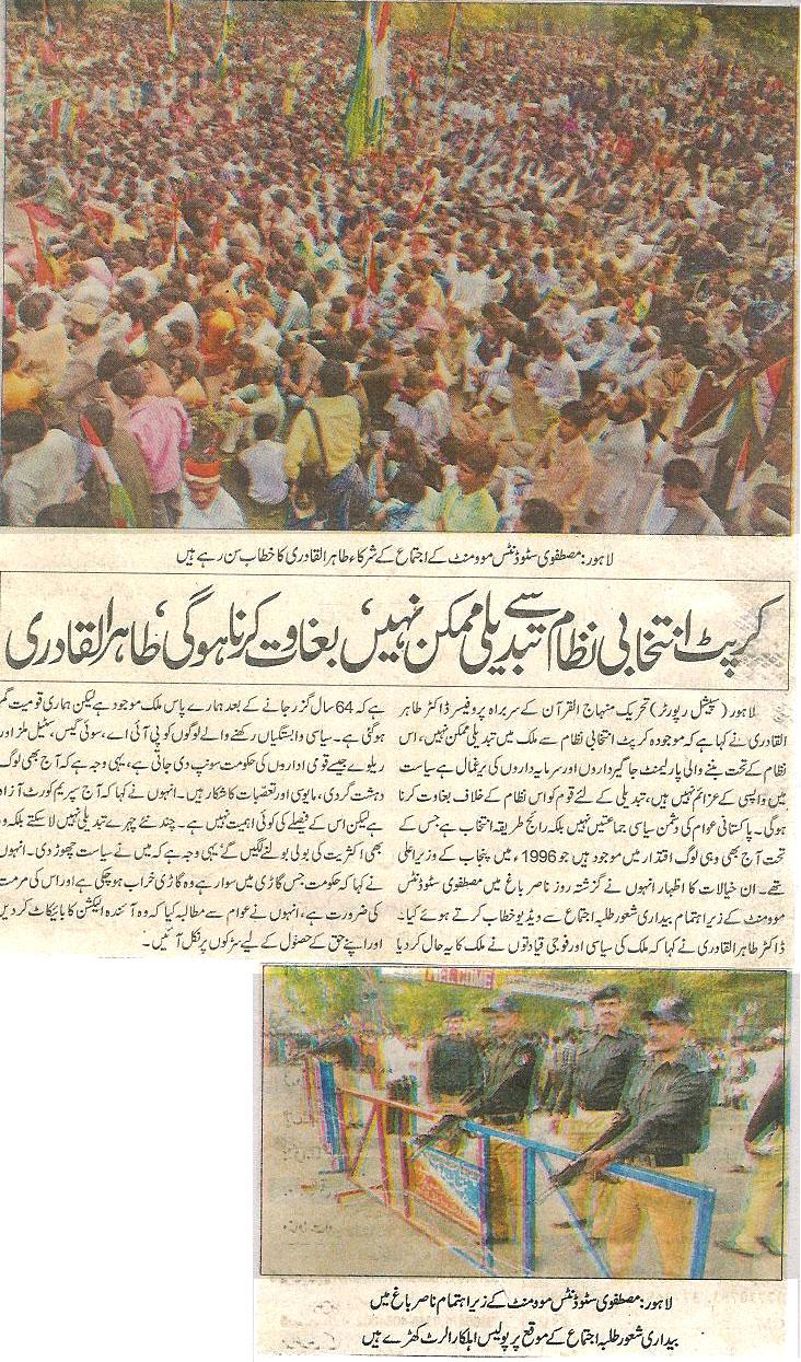 Minhaj-ul-Quran  Print Media CoverageDaily Waqat
