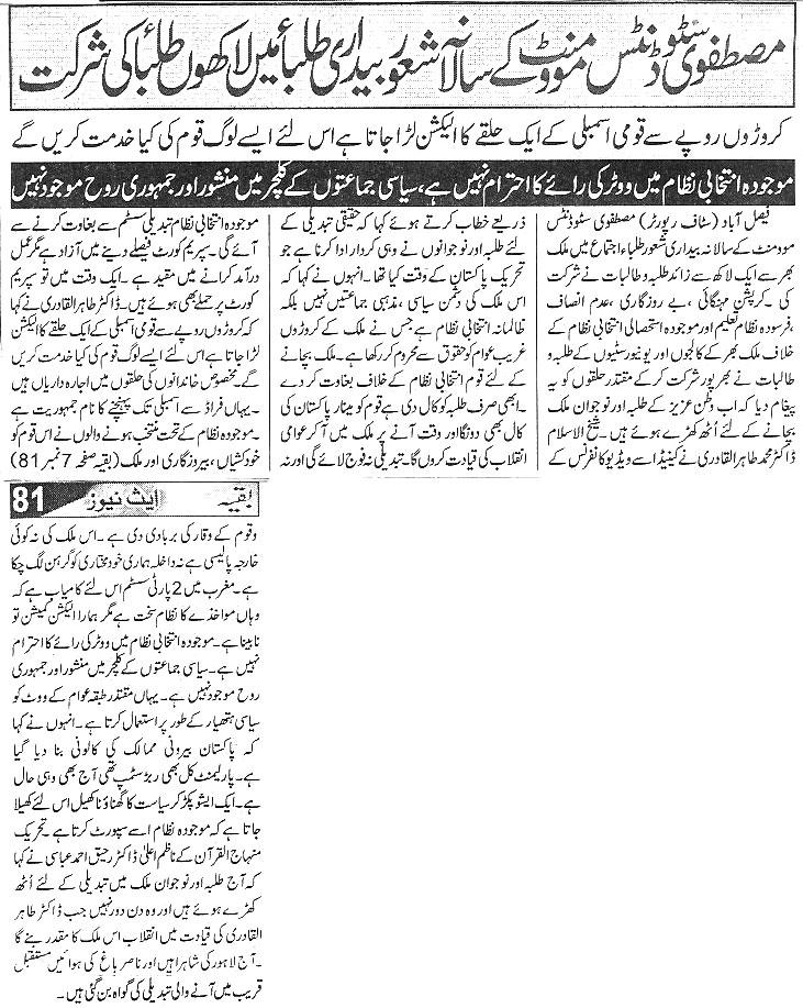 Minhaj-ul-Quran  Print Media CoverageDA