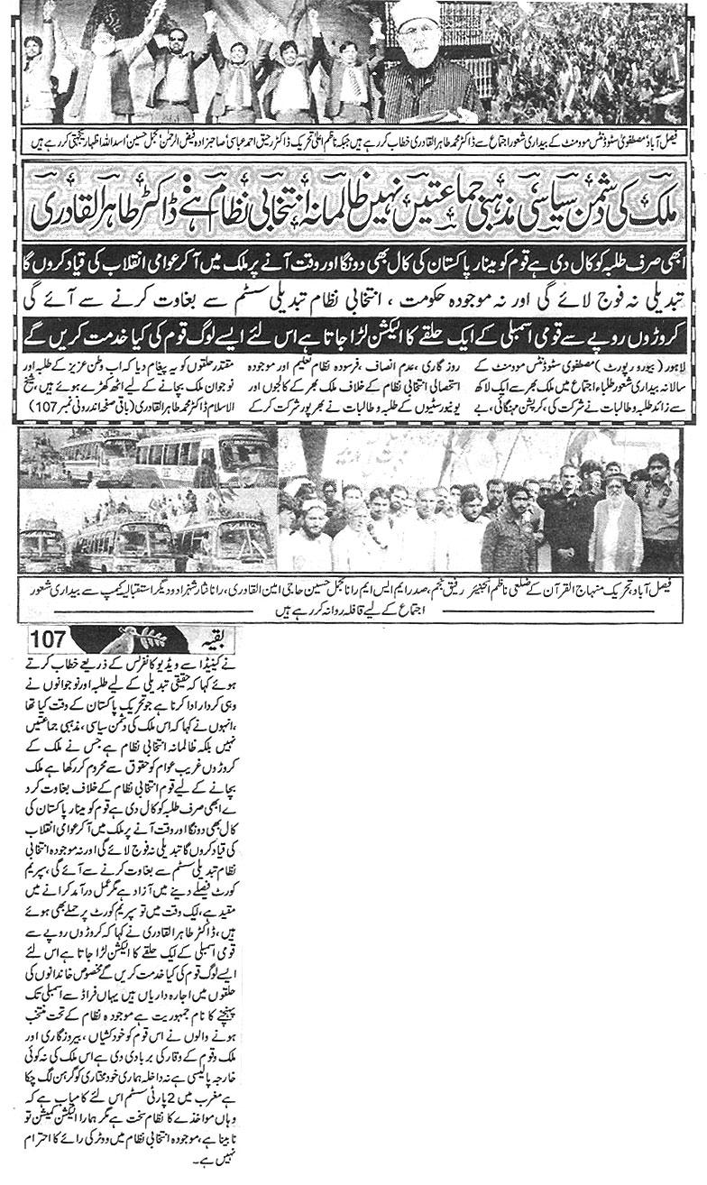 تحریک منہاج القرآن Minhaj-ul-Quran  Print Media Coverage پرنٹ میڈیا کوریج Daily Aman