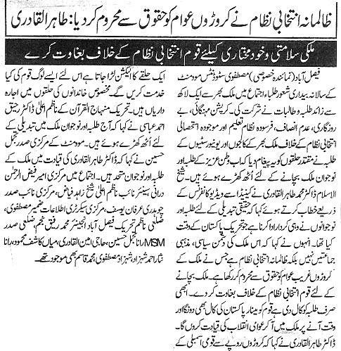 تحریک منہاج القرآن Minhaj-ul-Quran  Print Media Coverage پرنٹ میڈیا کوریج Daily Nawa i Waqt Page