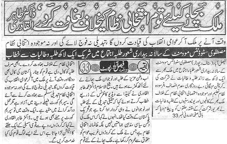 Minhaj-ul-Quran  Print Media CoverageDaily Faisalabad