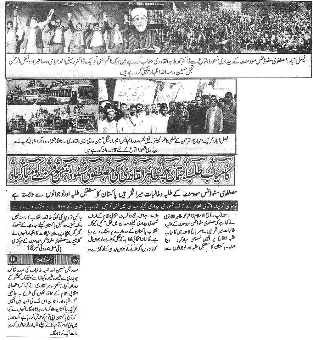 Minhaj-ul-Quran  Print Media CoverageDail Tjar-e-Rahber