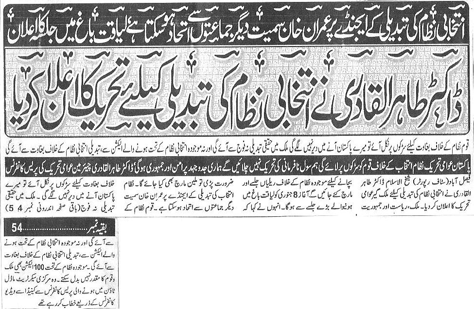 Minhaj-ul-Quran  Print Media CoverageAl-Mujeer