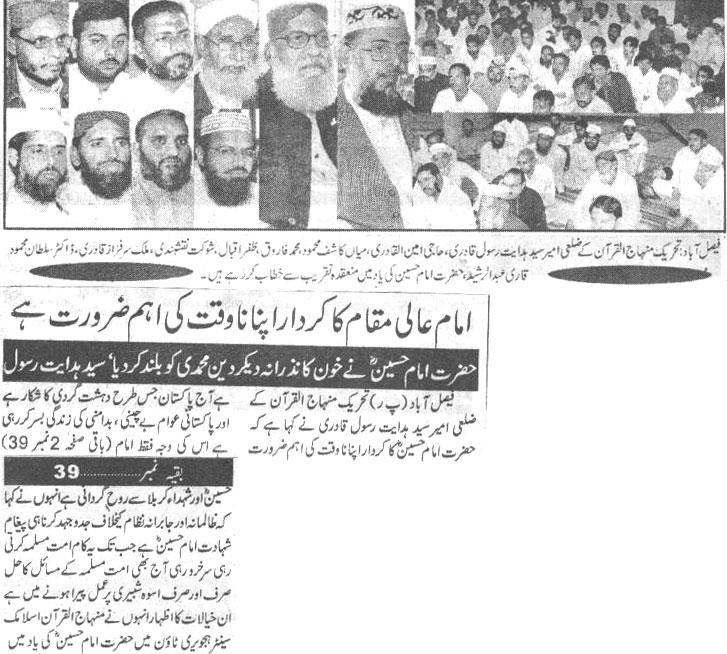Minhaj-ul-Quran  Print Media CoverageDaily Business Report