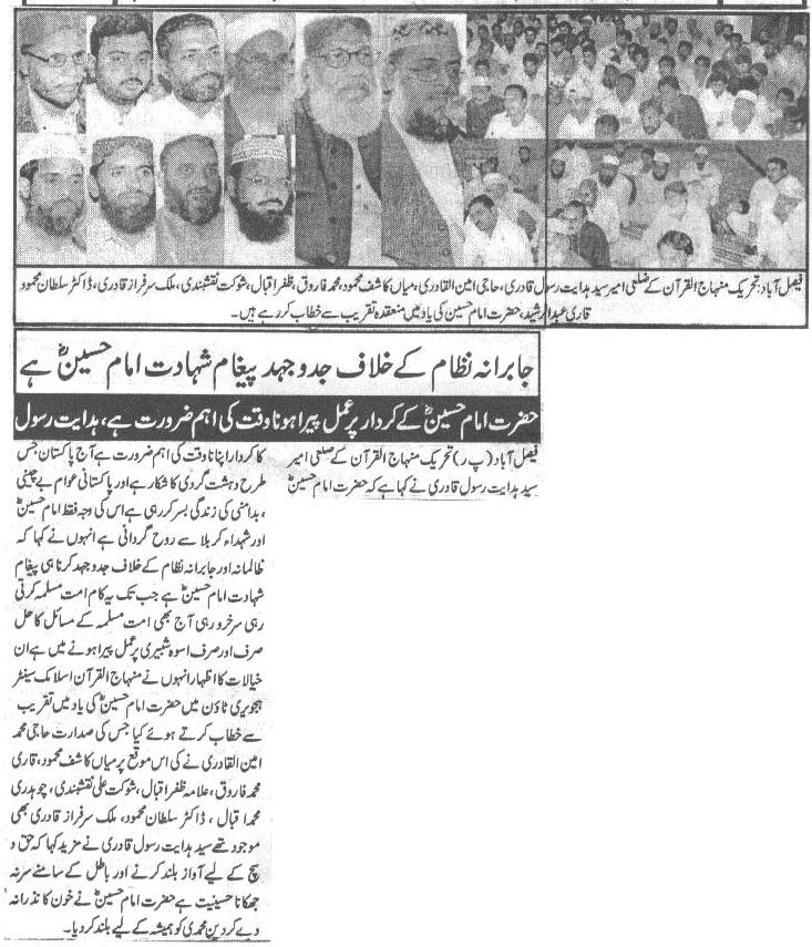 Minhaj-ul-Quran  Print Media CoverageDail Saadat