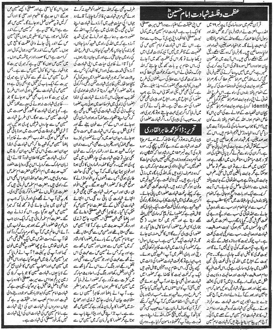 Minhaj-ul-Quran  Print Media CoverageDaily Etlah-e-Awam