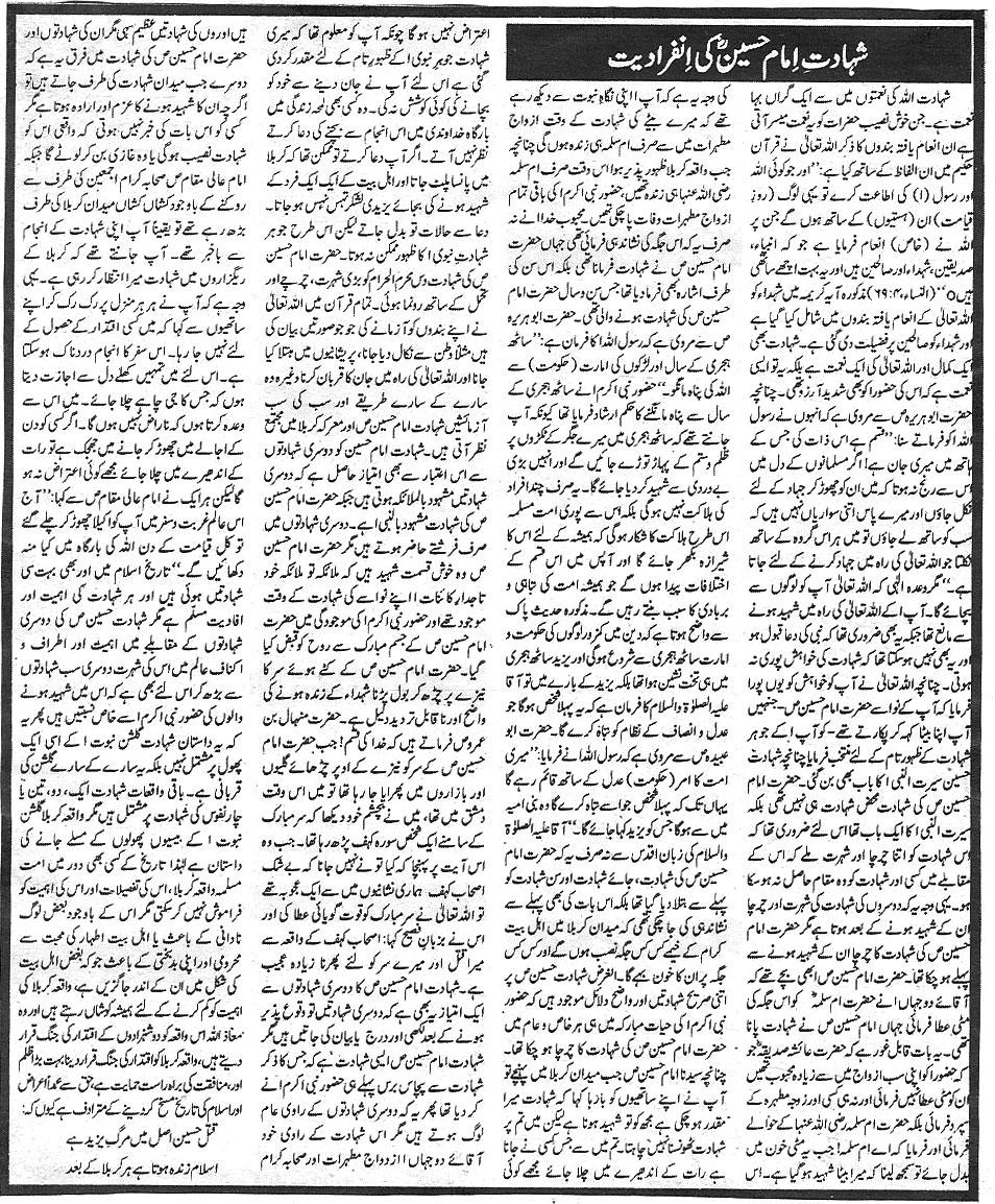 Minhaj-ul-Quran  Print Media CoverageDaily Etlah