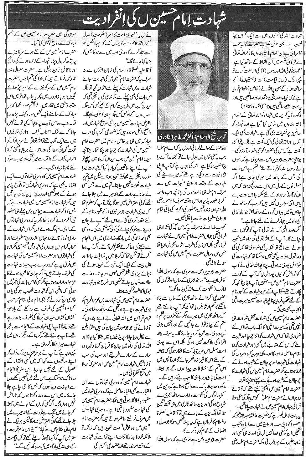تحریک منہاج القرآن Minhaj-ul-Quran  Print Media Coverage پرنٹ میڈیا کوریج Daily Mujeer
