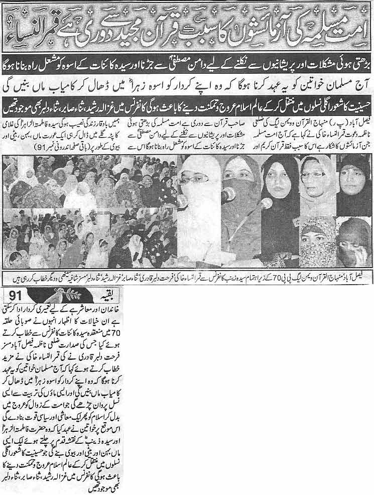 تحریک منہاج القرآن Minhaj-ul-Quran  Print Media Coverage پرنٹ میڈیا کوریج Dail Aman