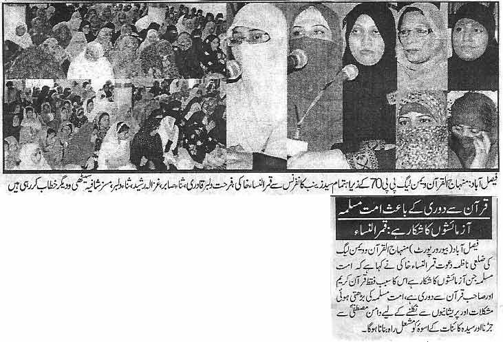 تحریک منہاج القرآن Minhaj-ul-Quran  Print Media Coverage پرنٹ میڈیا کوریج Daily Ausaf
