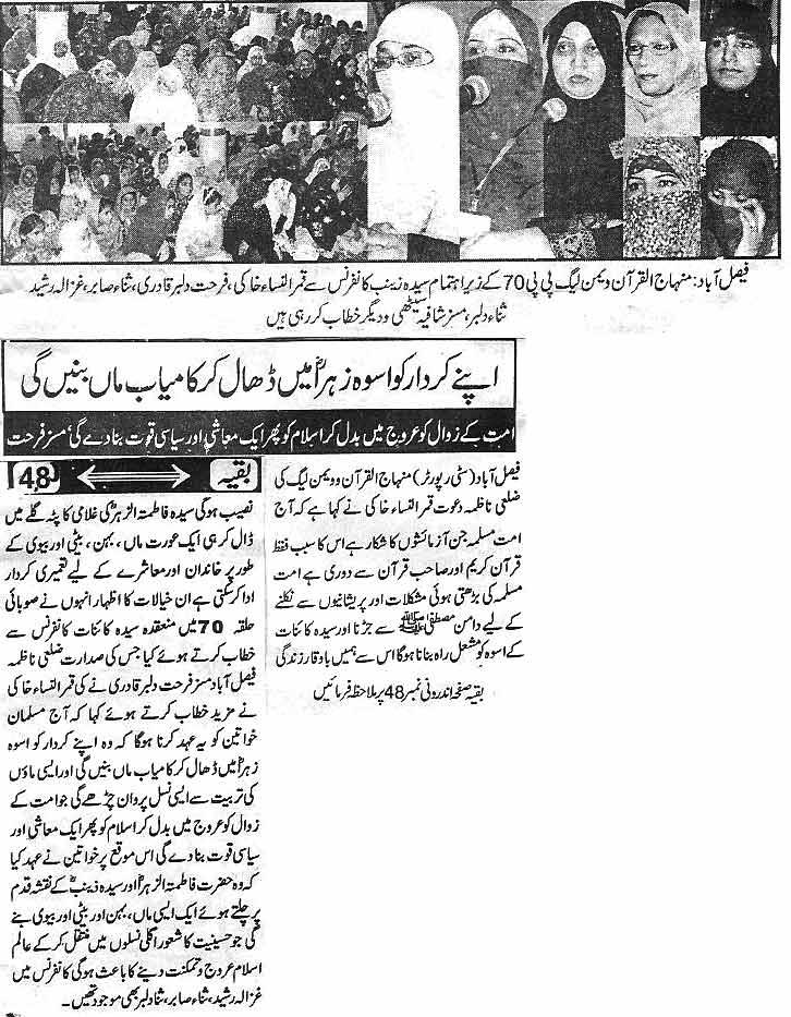 تحریک منہاج القرآن Minhaj-ul-Quran  Print Media Coverage پرنٹ میڈیا کوریج Dail Nia Ujala