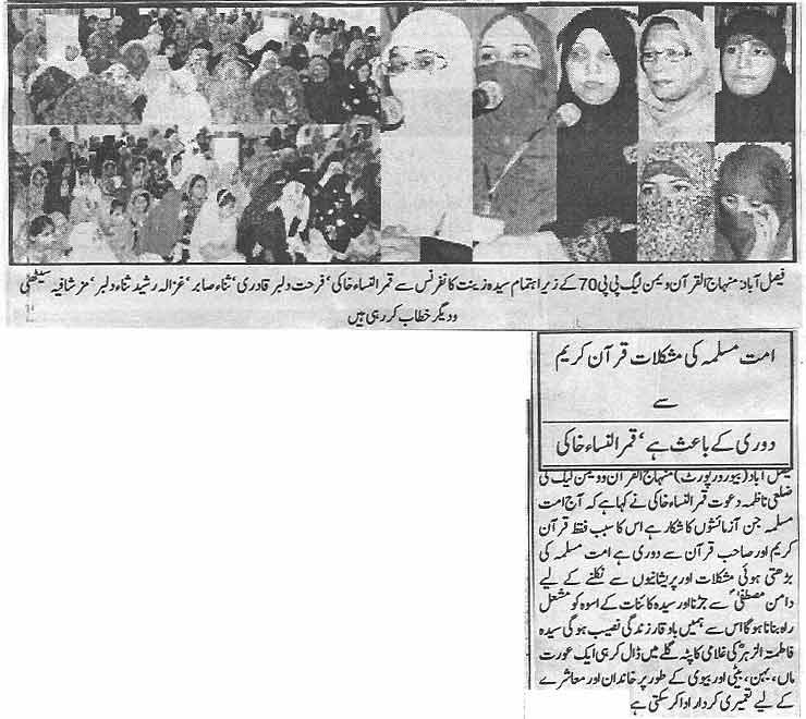 تحریک منہاج القرآن Minhaj-ul-Quran  Print Media Coverage پرنٹ میڈیا کوریج Daily Pakisan