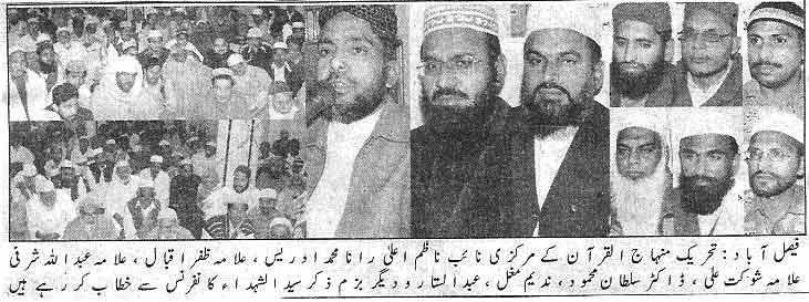 تحریک منہاج القرآن Minhaj-ul-Quran  Print Media Coverage پرنٹ میڈیا کوریج Dail Nawa-i-Waqat
