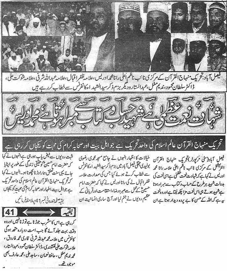 Minhaj-ul-Quran  Print Media CoverageDaily Nia Ujala