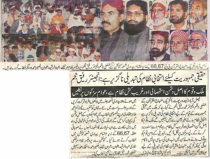 Minhaj-ul-Quran  Print Media CoverageDaily Ausaf