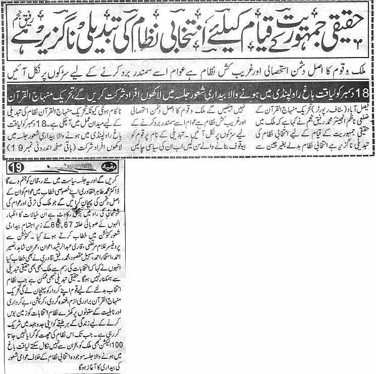 Minhaj-ul-Quran  Print Media CoverageDaily Harlamha