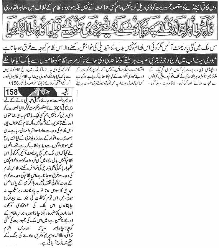 Minhaj-ul-Quran  Print Media CoverageDail Aman