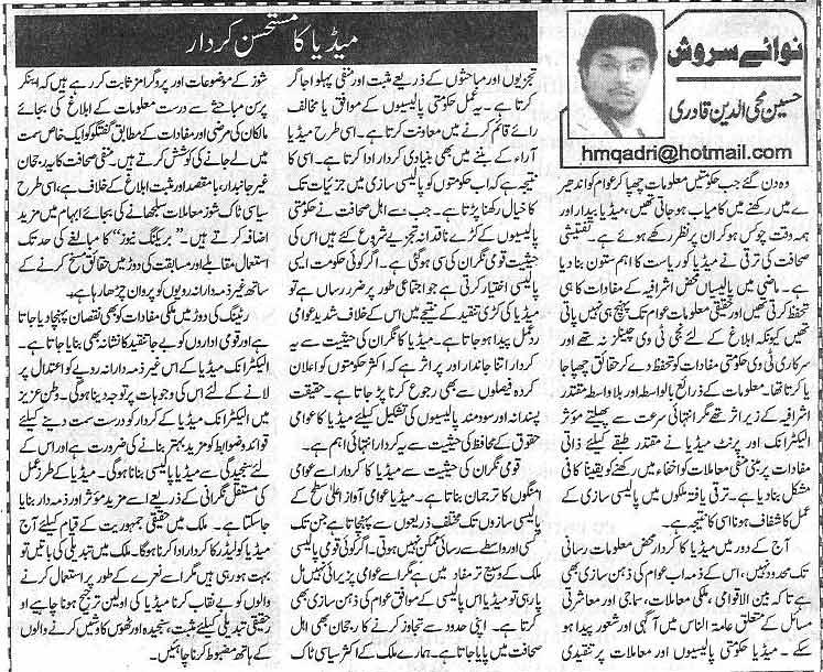 Minhaj-ul-Quran  Print Media CoverageDaily Nawa-i-waqat 01