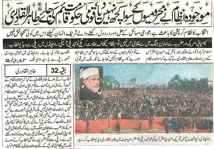 Minhaj-ul-Quran  Print Media CoverageNawa-i-Waqat