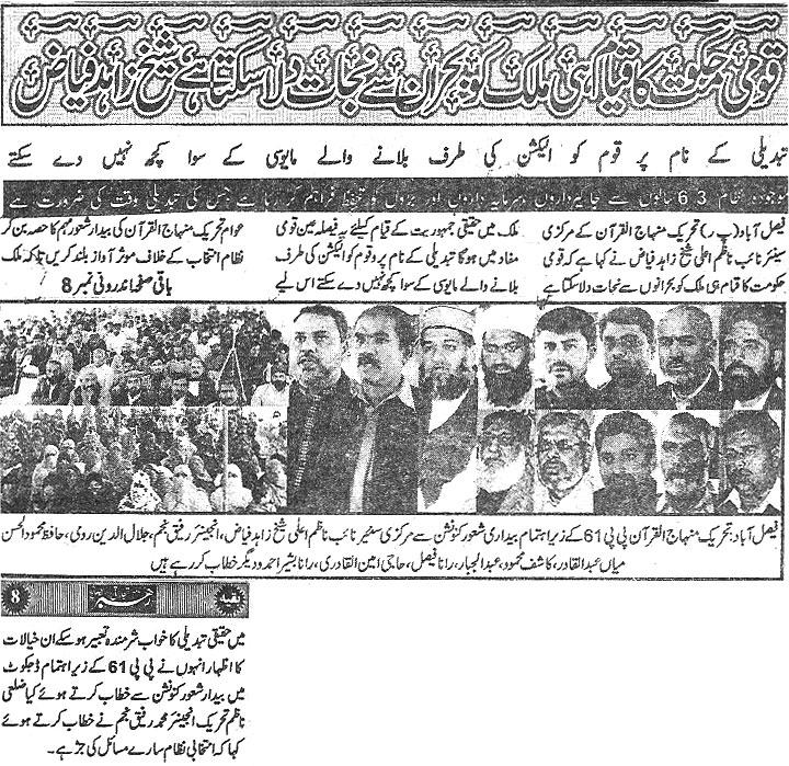 Mustafavi Student Movement Print Media Coverage Daily Tjart-e-Rahber
