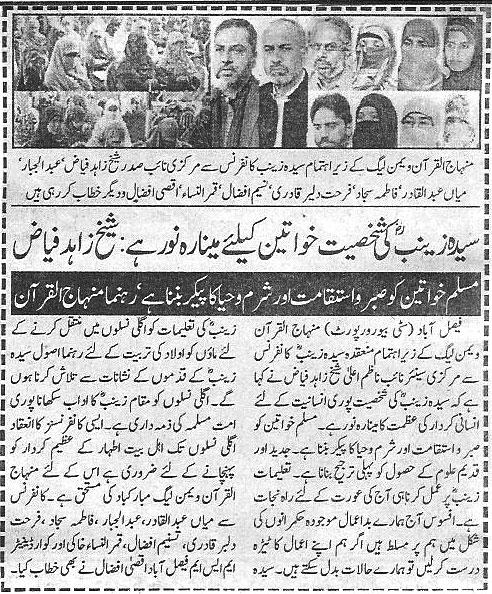 تحریک منہاج القرآن Minhaj-ul-Quran  Print Media Coverage پرنٹ میڈیا کوریج Daily Khabrain