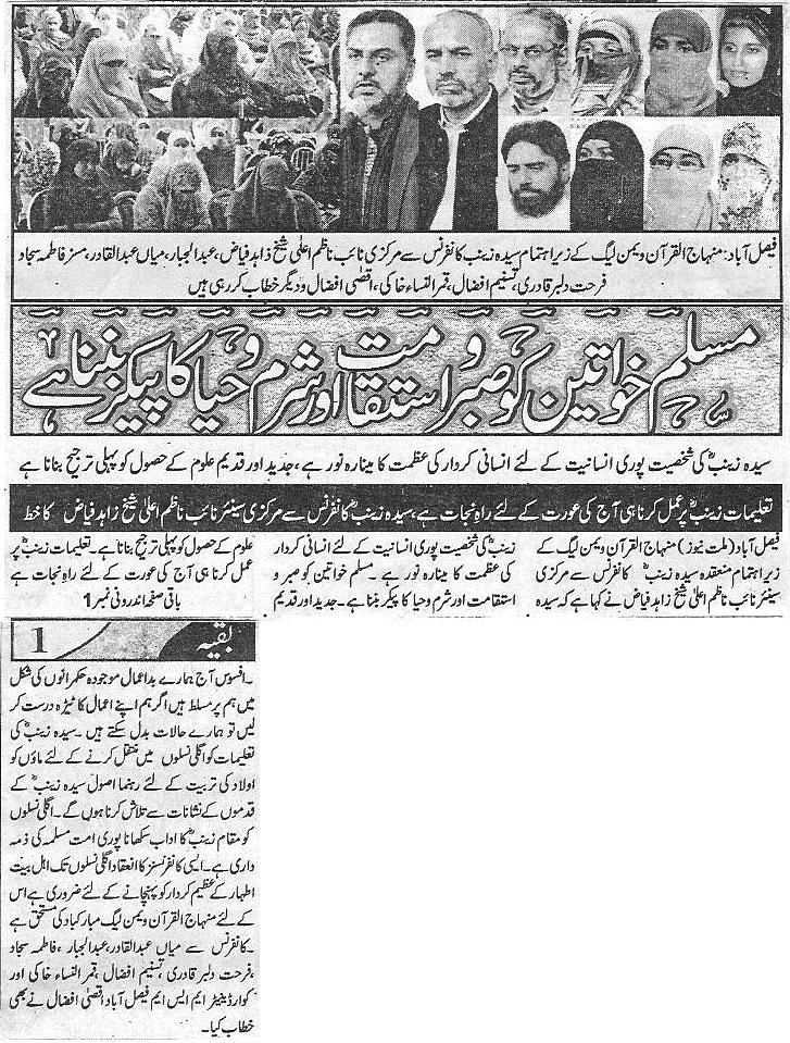 Mustafavi Student Movement Print Media Coverage Daily Millat