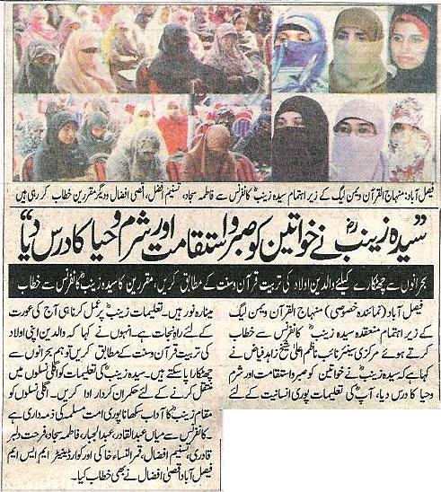 تحریک منہاج القرآن Minhaj-ul-Quran  Print Media Coverage پرنٹ میڈیا کوریج Daily Nawa-i-waqat