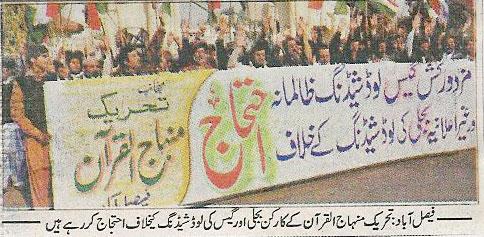Minhaj-ul-Quran  Print Media CoverageDaily Ausaf (Back Page)
