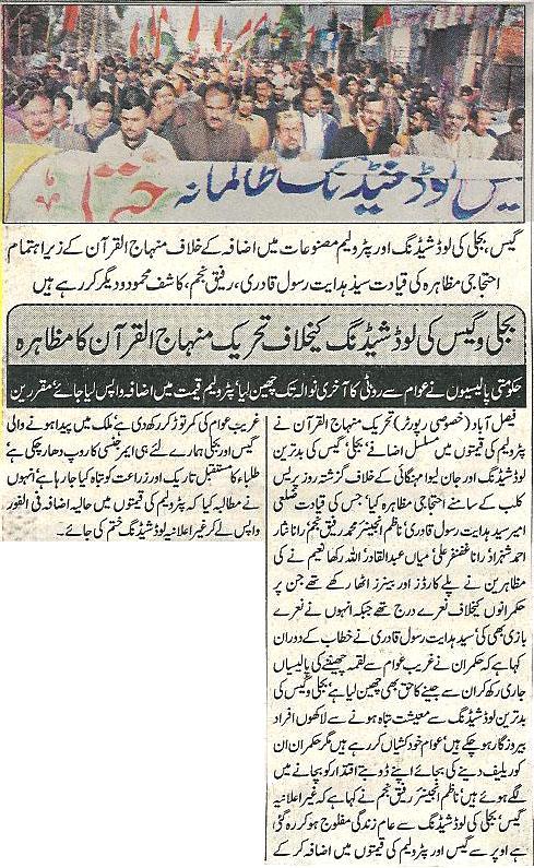 Minhaj-ul-Quran  Print Media CoverageDaily Express (Page 09)