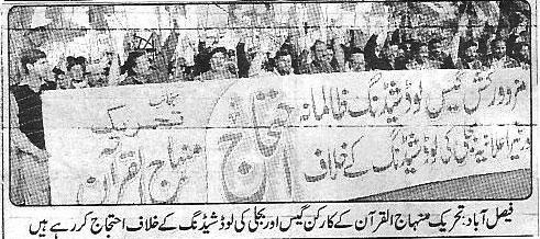 Minhaj-ul-Quran  Print Media CoverageDaily Jang (Page 04)