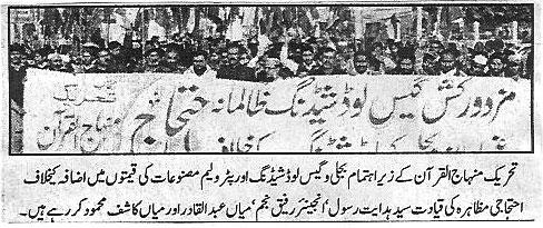 Minhaj-ul-Quran  Print Media CoverageDaily Khabrain (Page 02)
