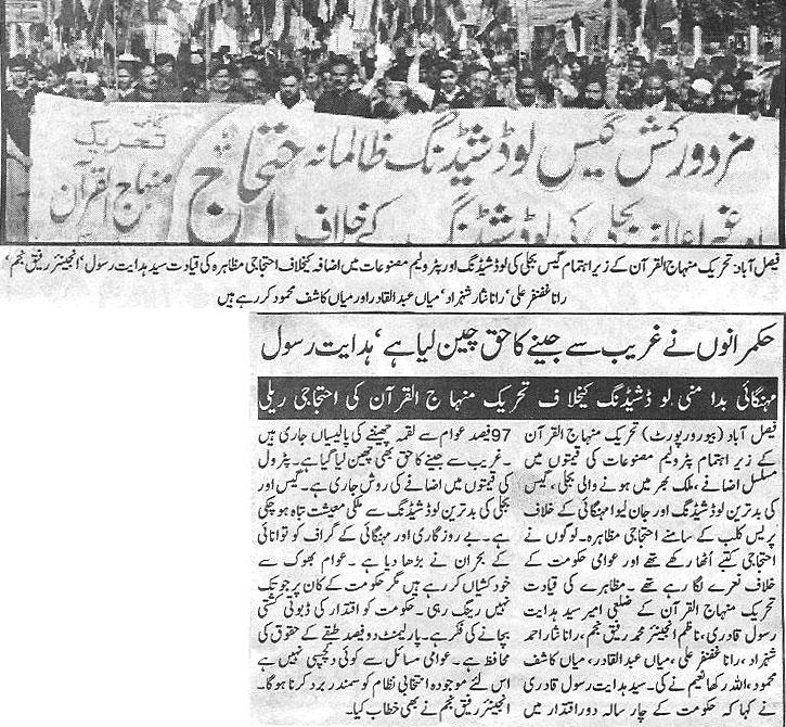 Minhaj-ul-Quran  Print Media CoverageDaily Pakistan (Page 02)