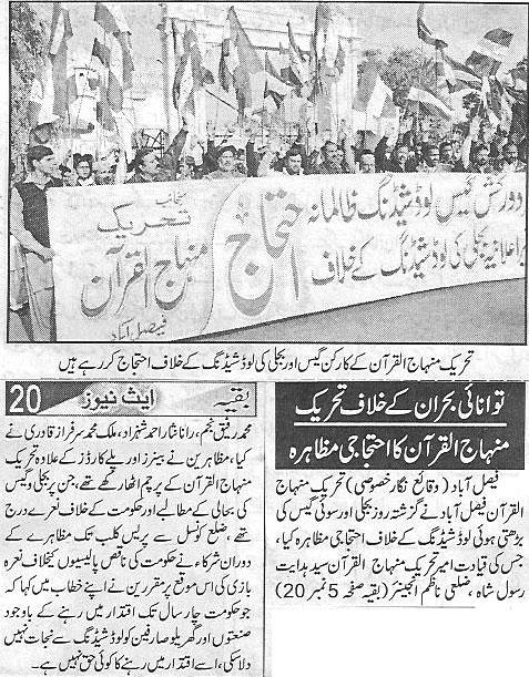 Minhaj-ul-Quran  Print Media CoverageDaily ACE News