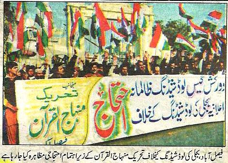 Mustafavi Student Movement Print Media Coverage Daily Public Eye