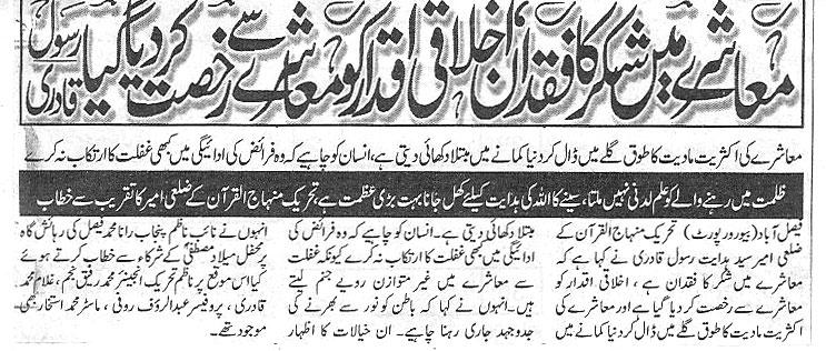 Minhaj-ul-Quran  Print Media CoverageDaily Public Eye