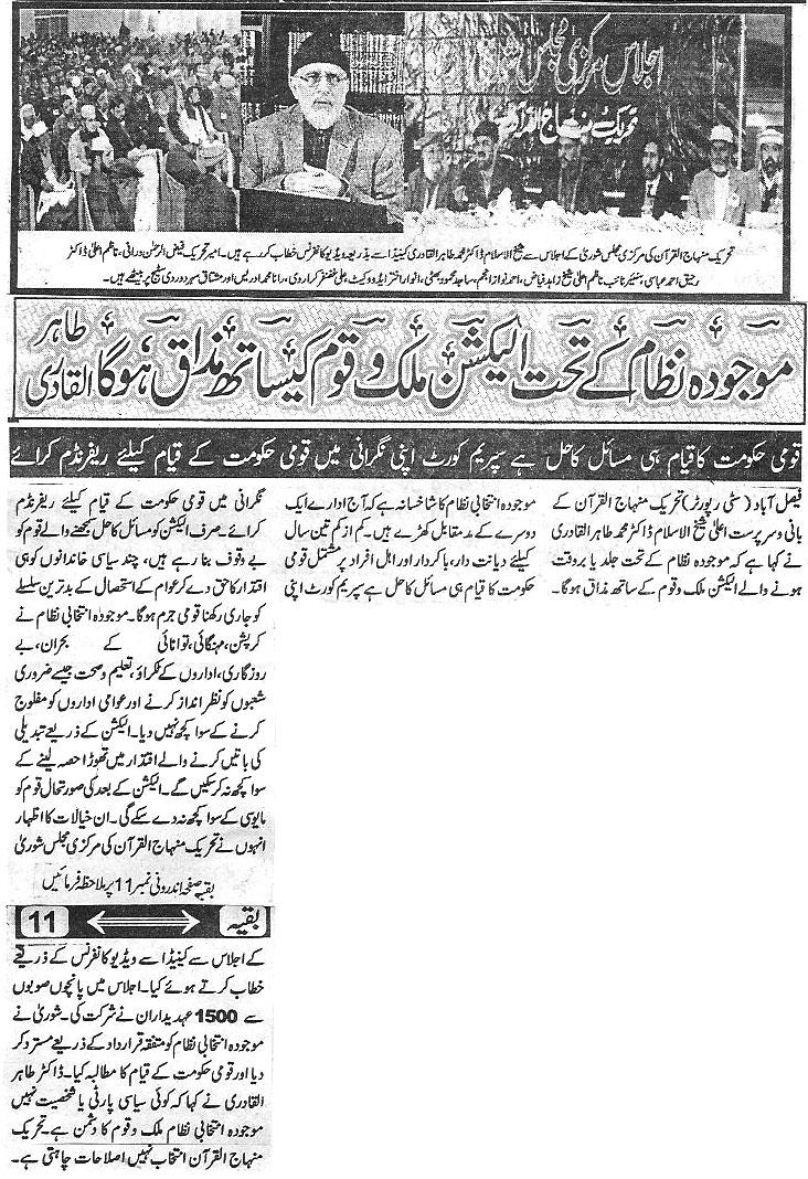 Mustafavi Student Movement Print Media Coverage Daily Nia Ujala