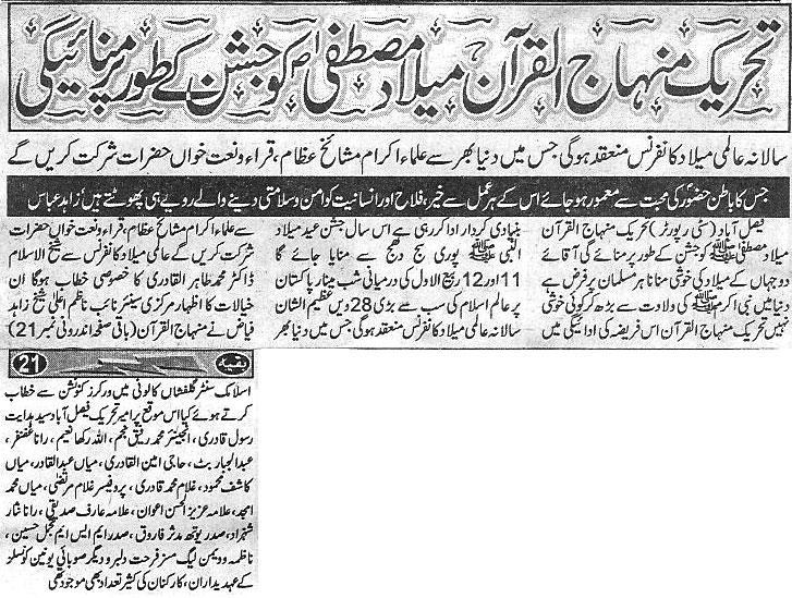 Pakistan Awami Tehreek  Print Media Coverage Daily Shelter News