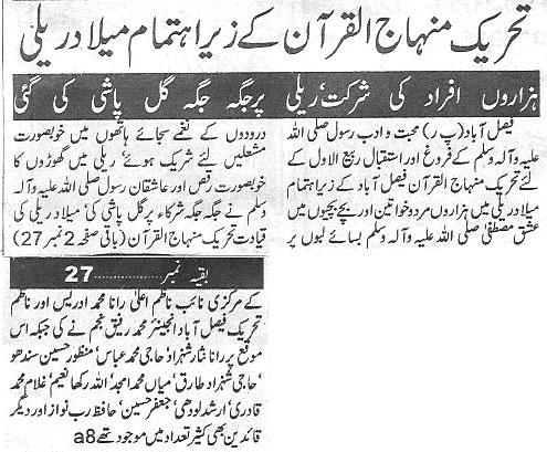 Minhaj-ul-Quran  Print Media CoverageDaily Bsiness Report