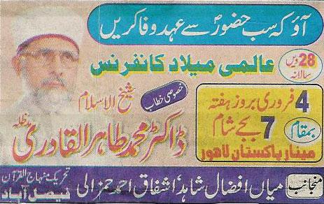 Minhaj-ul-Quran  Print Media CoverageDaily Khabrian