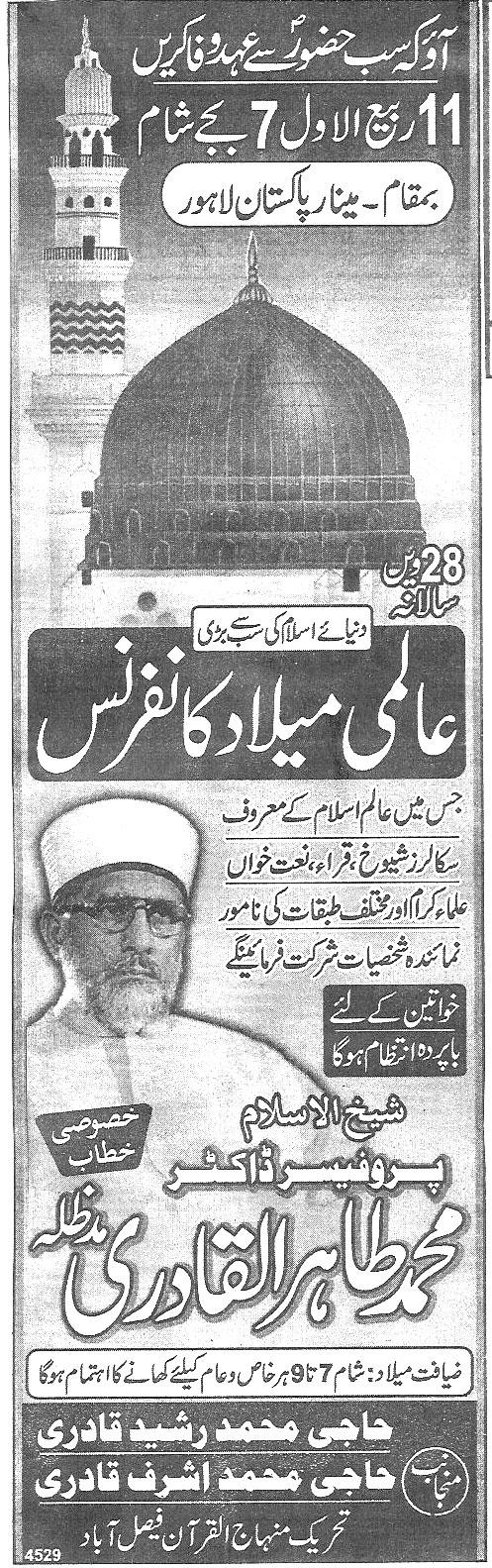 Minhaj-ul-Quran  Print Media CoverageDaily Busniess Report