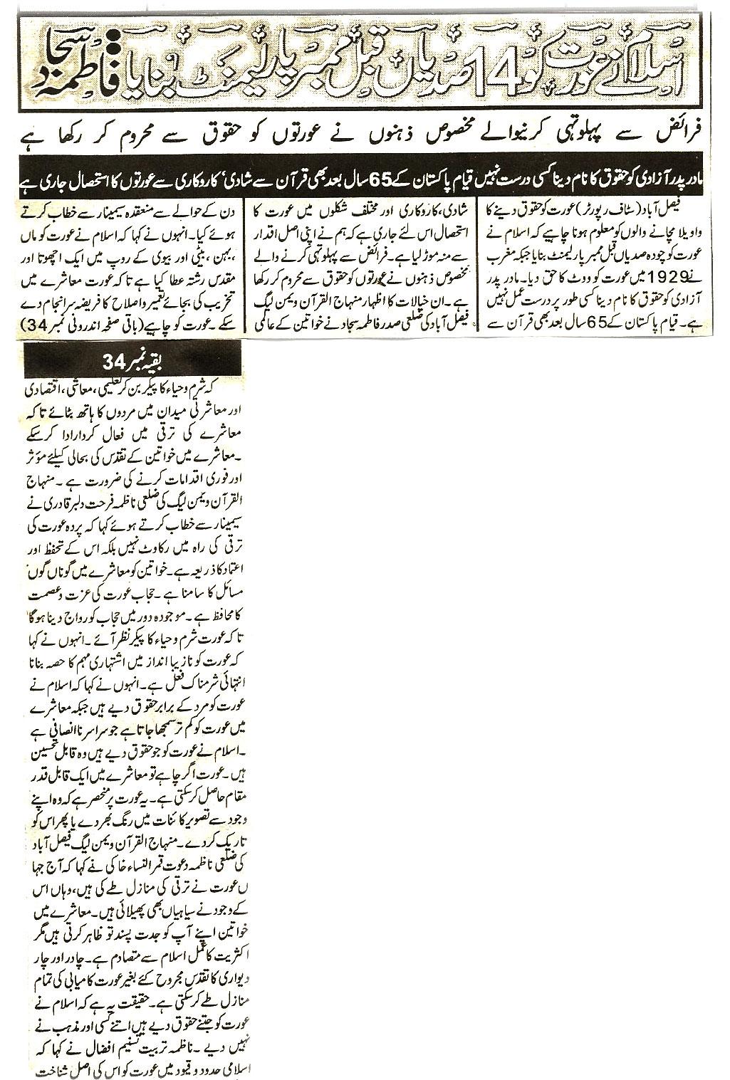 Minhaj-ul-Quran  Print Media CoverageDaily itla-e-awam