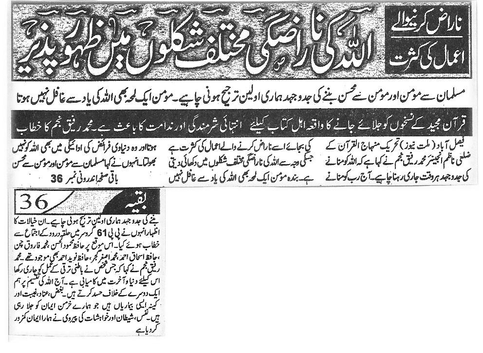 Minhaj-ul-Quran  Print Media Coverage