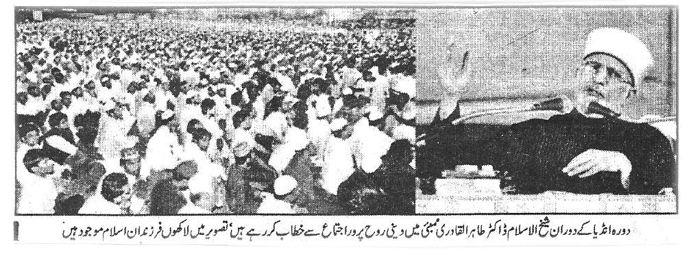 تحریک منہاج القرآن Minhaj-ul-Quran  Print Media Coverage پرنٹ میڈیا کوریج Daily Lyaiipur news