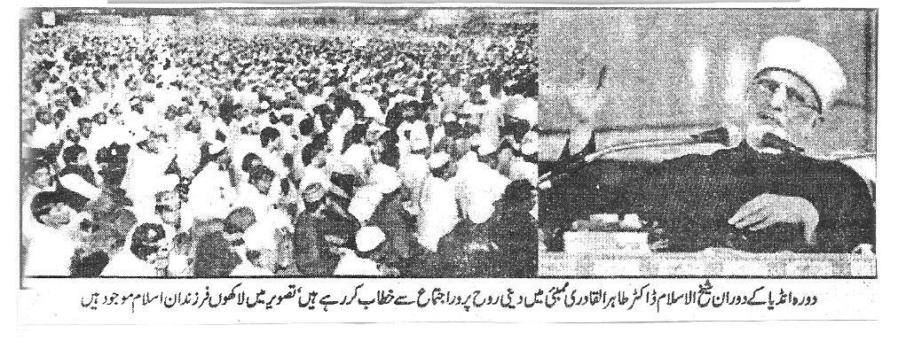 تحریک منہاج القرآن Minhaj-ul-Quran  Print Media Coverage پرنٹ میڈیا کوریج Daily Tajart-e-Rahber