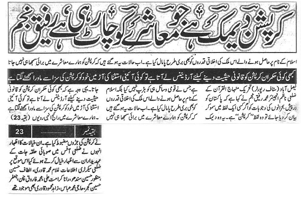 Minhaj-ul-Quran  Print Media CoverageDaily state-Express