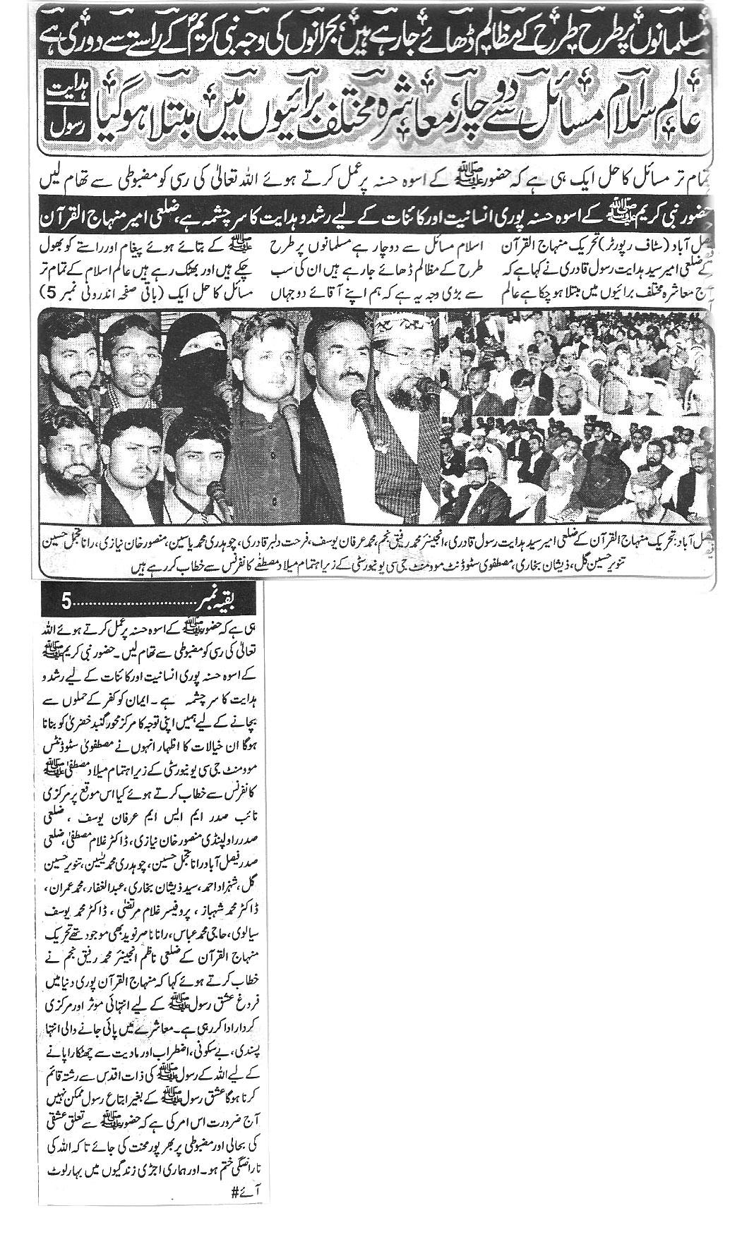 Minhaj-ul-Quran  Print Media CoverageDaily Al-mujeer
