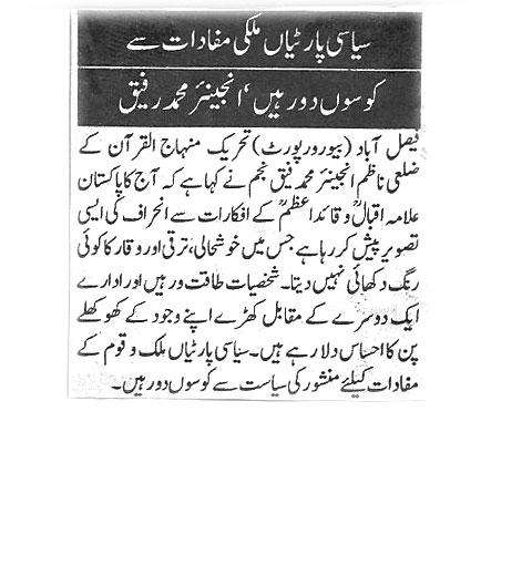 Minhaj-ul-Quran  Print Media CoverageDaily paklstan