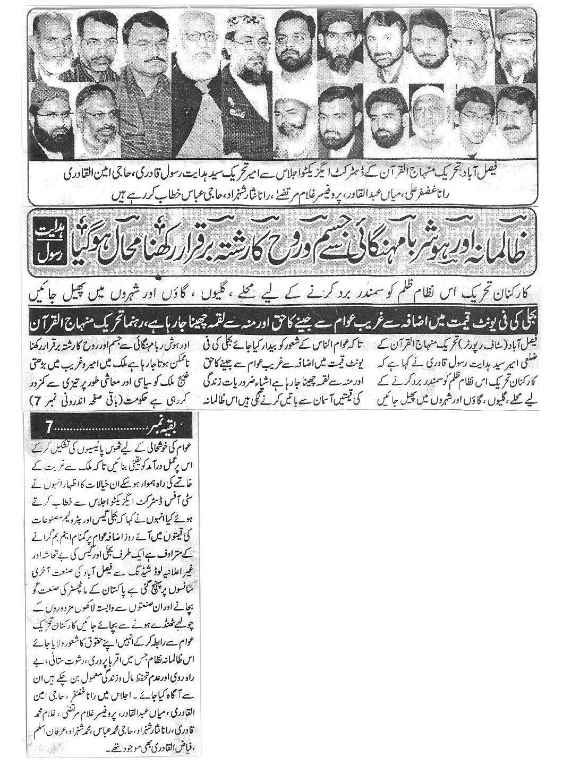 Mustafavi Student Movement Print Media Coverage Daily Al-mujeer