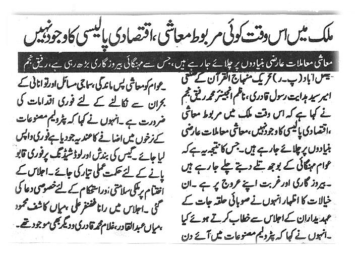 Minhaj-ul-Quran  Print Media CoverageDaily Tijari Rahbar